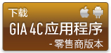 Download the Chinese 4Cs Retailer App